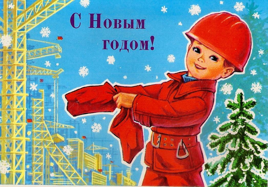 поздравления строителя к новому году строителя радио